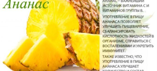 Сухофрукты ананас польза и вред